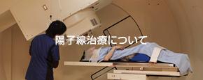 陽子線治療について