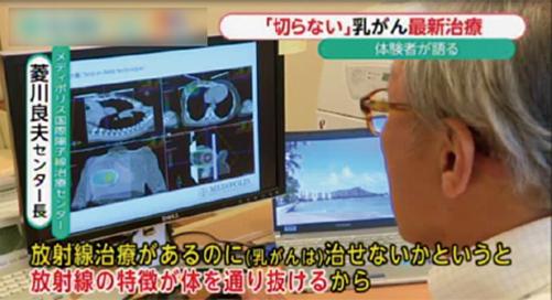 フジテレビ系列「みんなのニュース」で当センターの乳がん治療の取組みが紹介されました