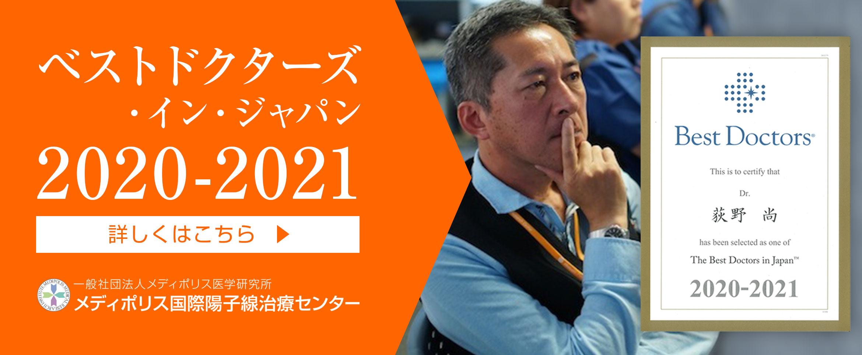 荻野センター長がベストドクターズに選ばれました